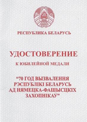 Diplom 1 4