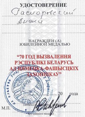 Diplom 1 5